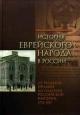 История еврейского народа в России том 2й